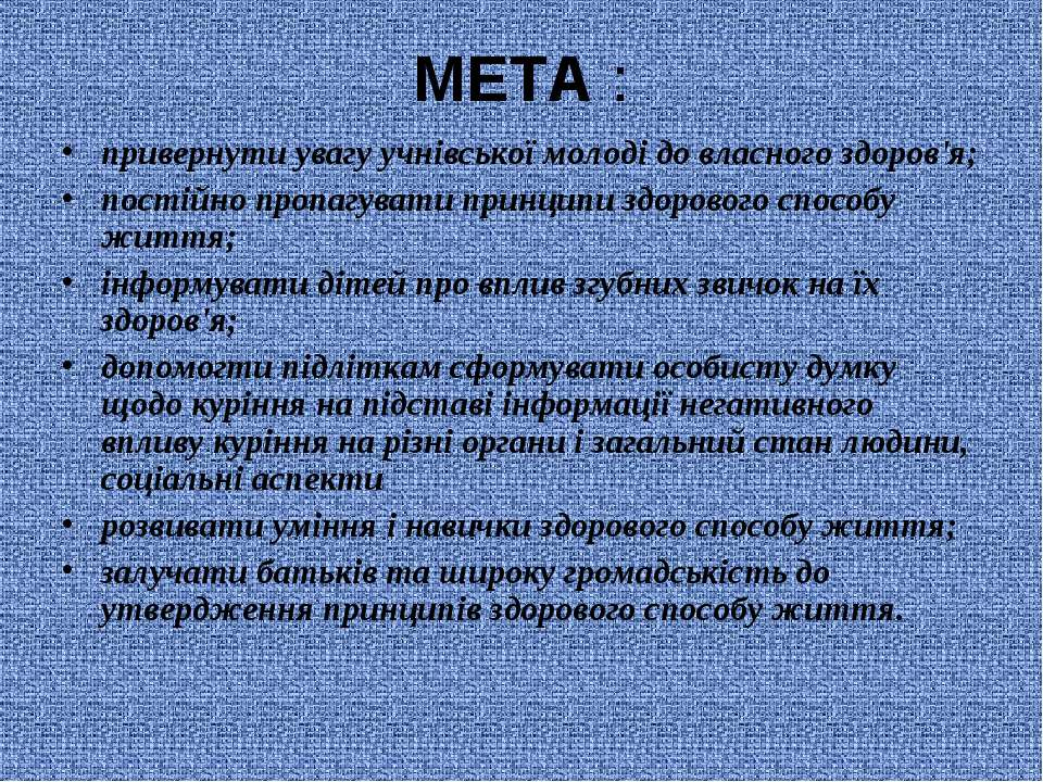 МЕТА : привернути увагу учнівської молоді до власного здоров'я; постійно проп...