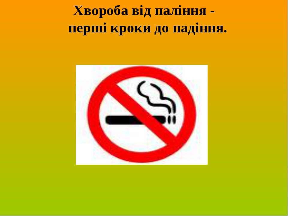 Хвороба від паління - перші кроки до падіння.