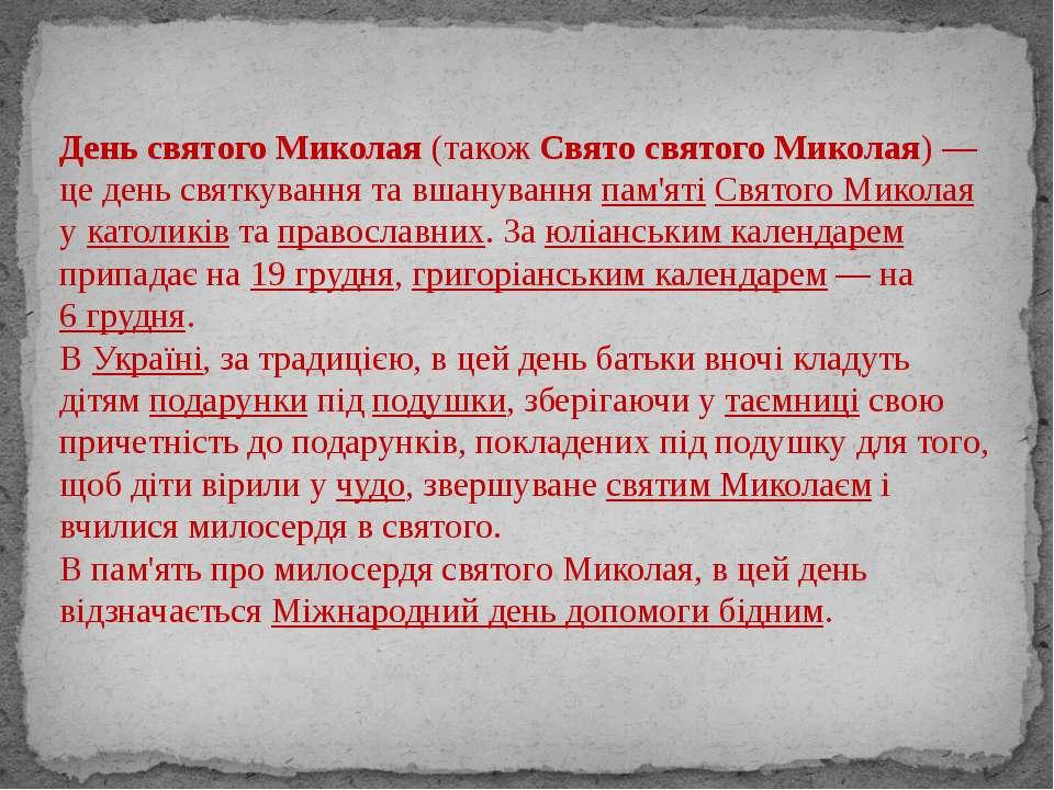 День святого Миколая (також Свято святого Миколая)— це день святкування та в...