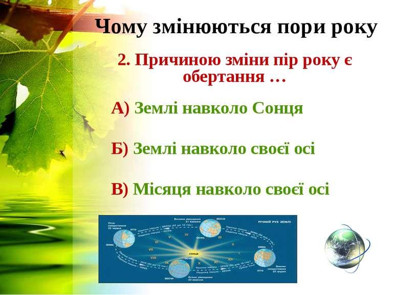 Чому змінюються пори року 2. Причиною зміни пір року є обертання … А) Землі н...