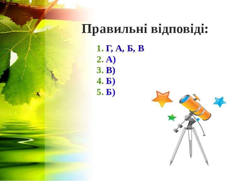 Правильні відповіді: 1. Г, А, Б, В 2. А) 3. В) 4. Б) 5. Б)