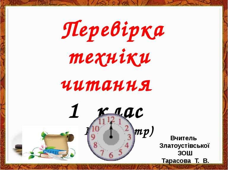 Перевірка техніки читання клас ( ІІ семестр) Вчитель Златоустівської ЗОШ Тара...