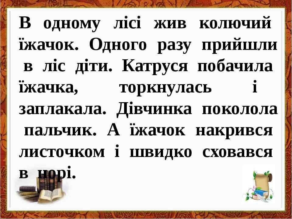 Питання до тексту №2 Хто жив у лісі? Хто торкнувся їжачка? Де сховався їжачок...