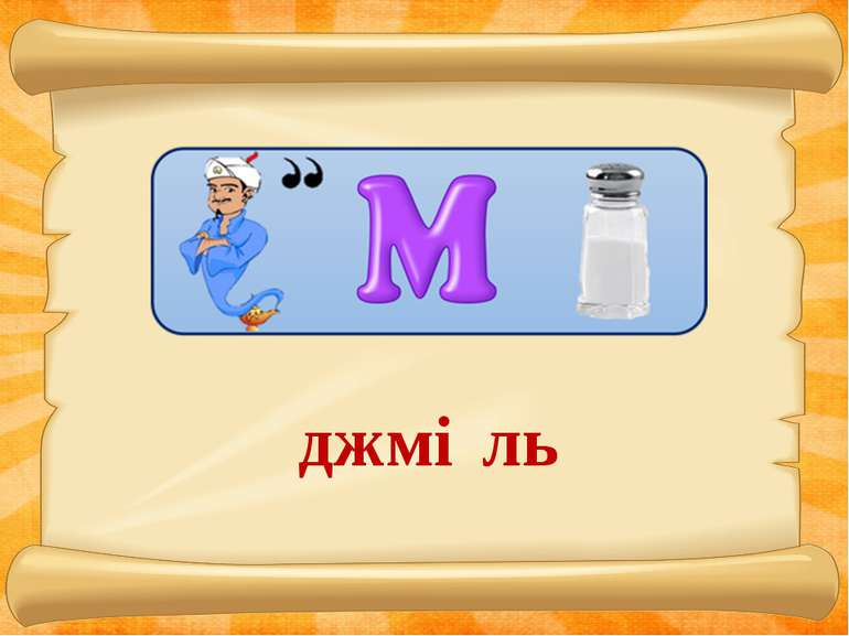 джмі ль