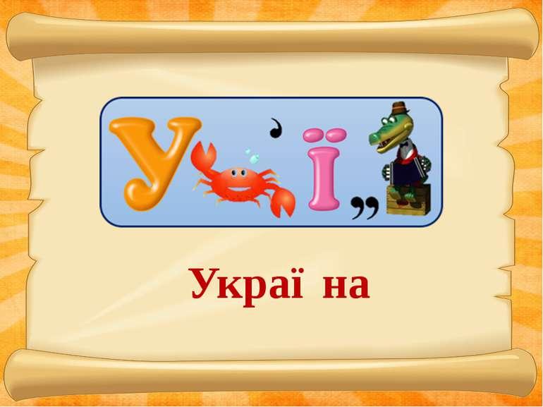 Украї на