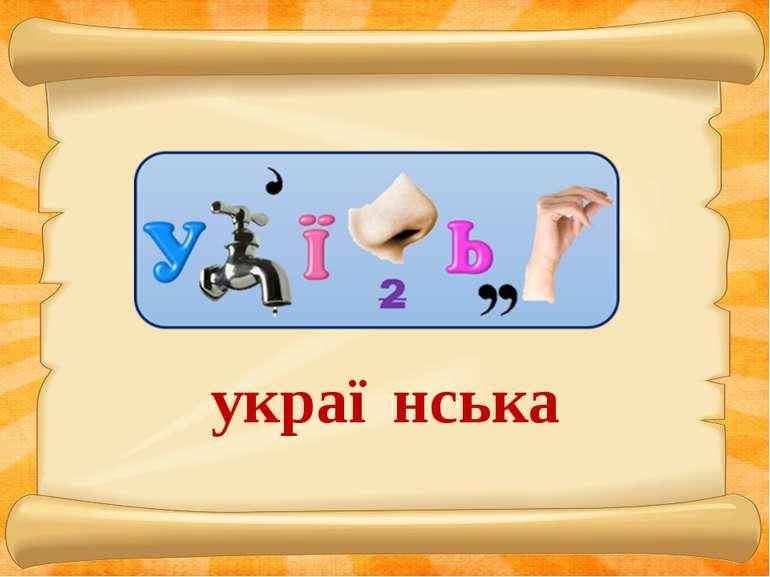 украї нська