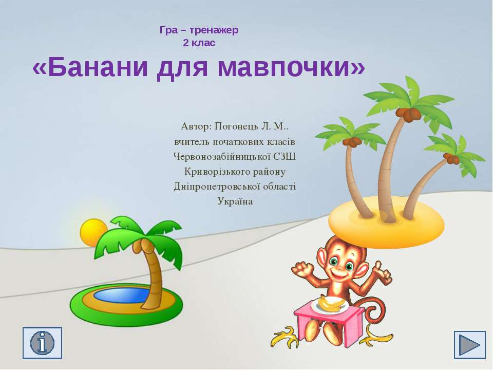 Гра – тренажер 2 клас «Банани для мавпочки» Автор: Погонець Л. М.. вчитель по...