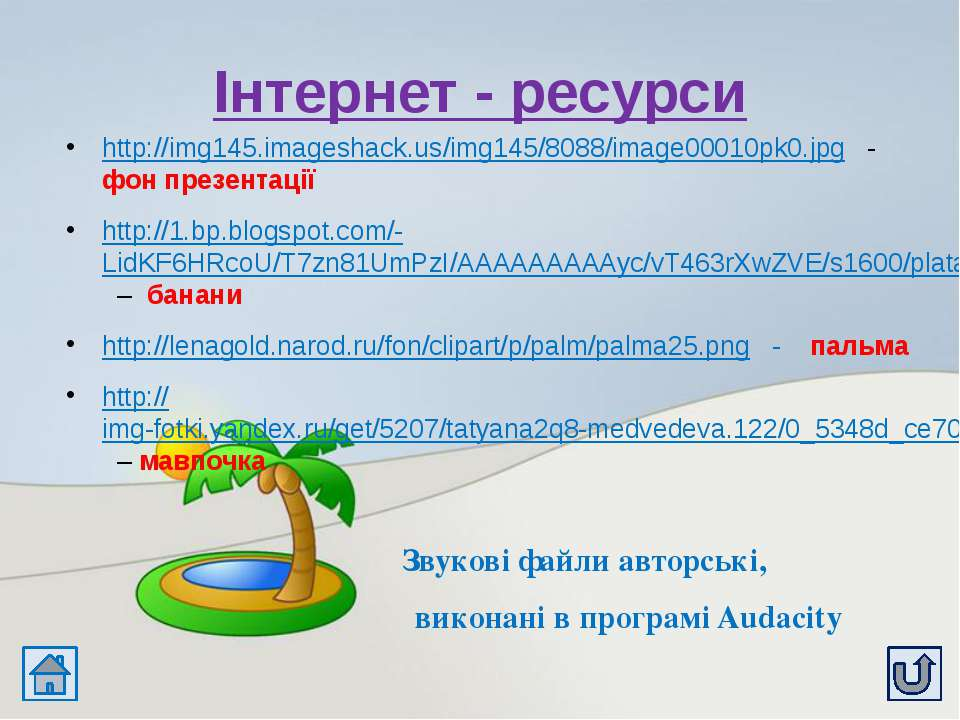 Інтернет - ресурси http://img145.imageshack.us/img145/8088/image00010pk0.jpg ...