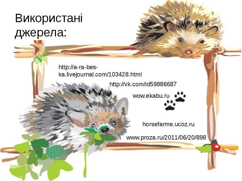 Використані джерела: http://a-ra-bes-ka.livejournal.com/103428.html http://vk...