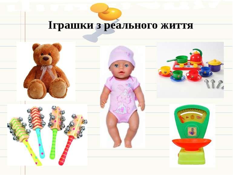 Іграшки з реального життя