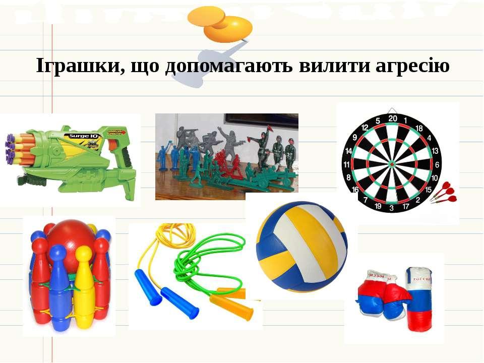 Іграшки, що допомагають вилити агресію