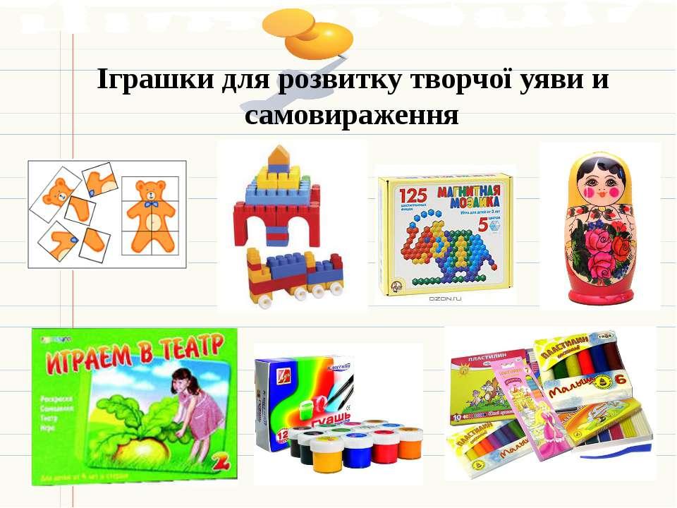Іграшки для розвитку творчої уяви и самовираження