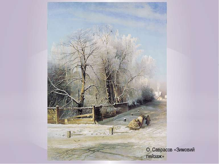 О. Саврасов «Зимовий пейзаж»