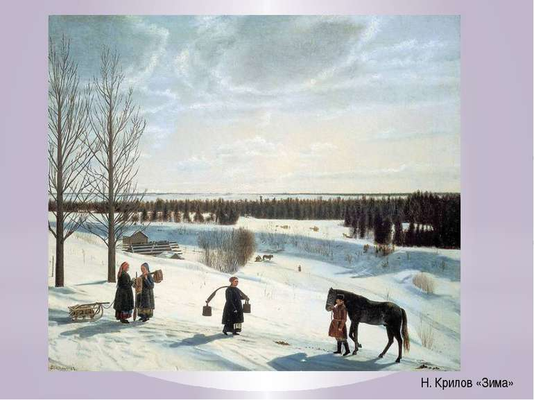 Н. Крилов «Зима»