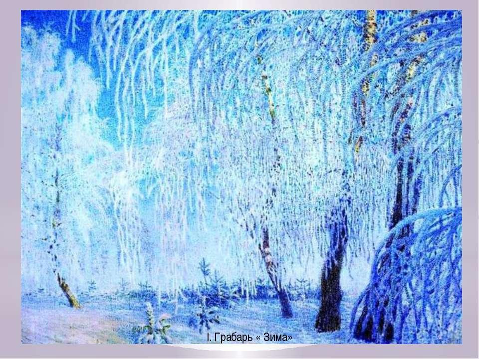 І. Грабарь « Зима»