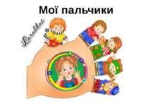 Мої пальчики