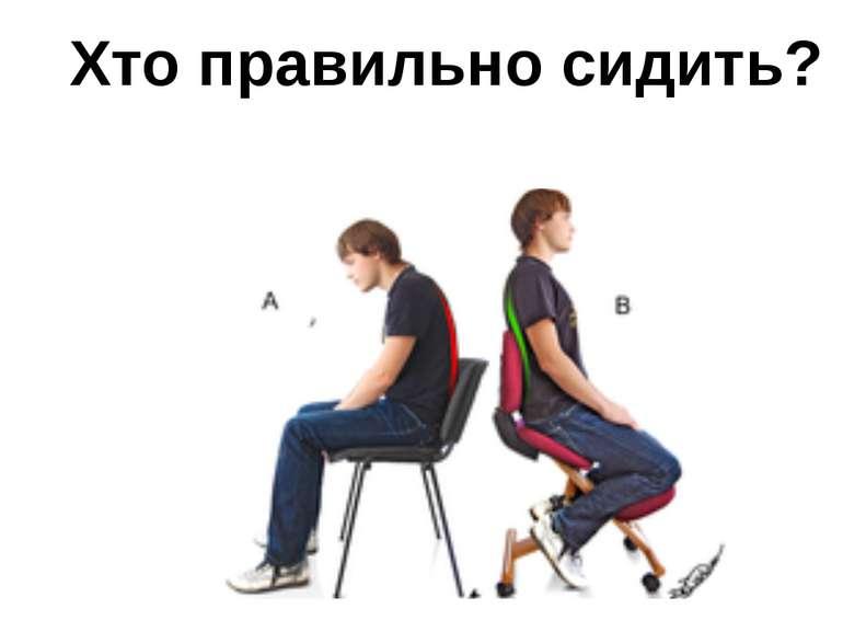 Хто правильно сидить?