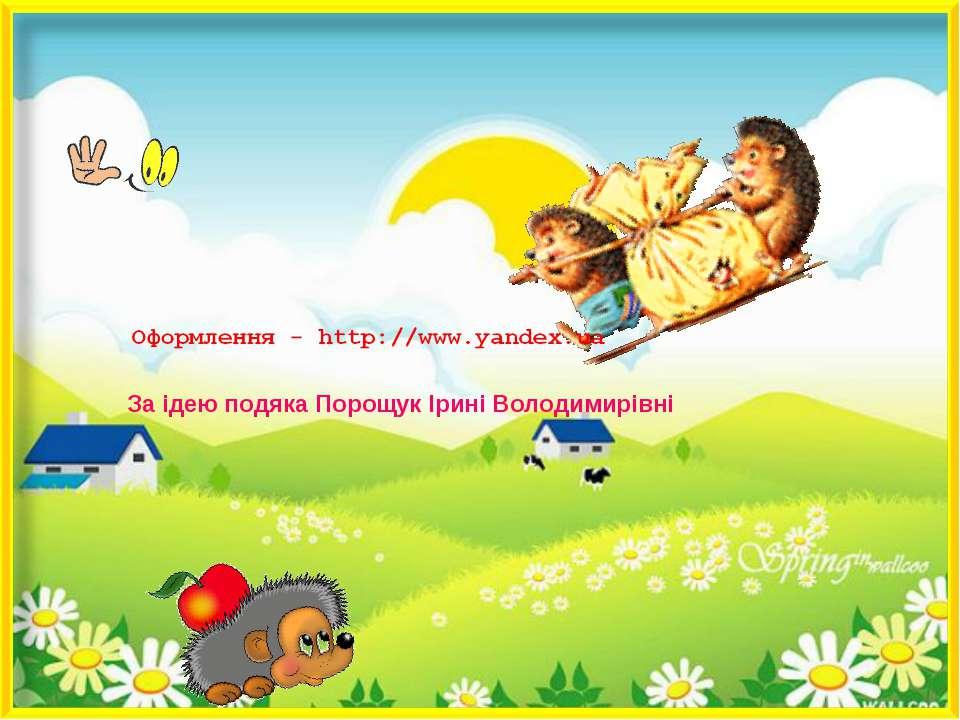 За ідею подяка Порощук Ірині Володимирівні