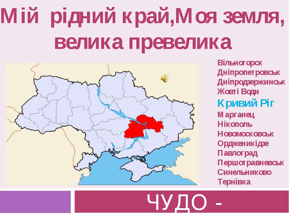 Мій рідний край,Моя земля, велика превелика Вільногорск Дніпропетровськ Дніпр...