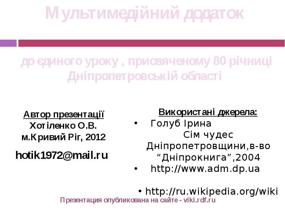 Мультимедійний додаток до єдиного уроку , присвяченому 80 річниці Дніпропетро...