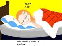 Чай попить и спать - в кровать, Завтра рано мне вставать! 21.20-7.30