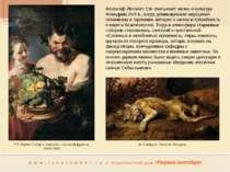 Философ Ипполит Тэн описывает жизнь и культуру Фландрии XVII в., когда домини...