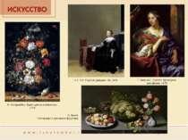 Х.Г. Пот. Портрет девушки. Ок. 1635 Г. Шалькен. Портрет Франсуазы ван Димен. ...