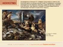 На грандиозных полотнах Ф. Снейдерса представлено, кажется, все богатство зем...