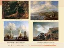 Г. Конинксло. Лесной пейзаж. 1604 В. ван де Вельде II. Корабли у берега. 1672...