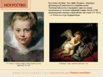 Выставка «Рубенс. Ван Дейк. Йорданс. Шедевры фламандской живописи из собрания...