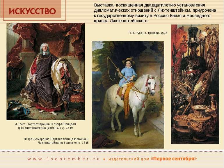 Выставка, посвященная двадцатилетию установления дипломатических отношений с ...