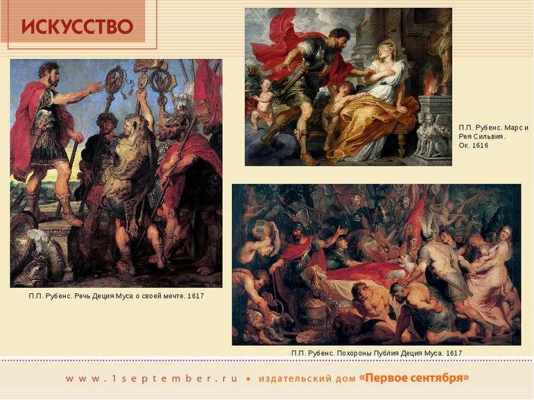 П.П. Рубенс. Похороны Публия Деция Муса. 1617 П.П. Рубенс. Марс и Рея Сильвия...