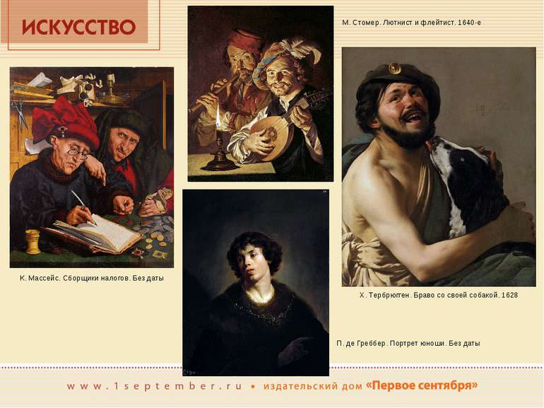 Х. Тербрюгген. Браво со своей собакой. 1628 М. Стомер. Лютнист и флейтист. 16...