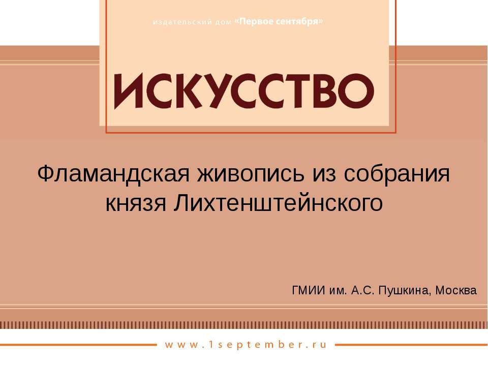 Фламандская живопись из собрания князя Лихтенштейнского ГМИИ им. А.С. Пушкина...