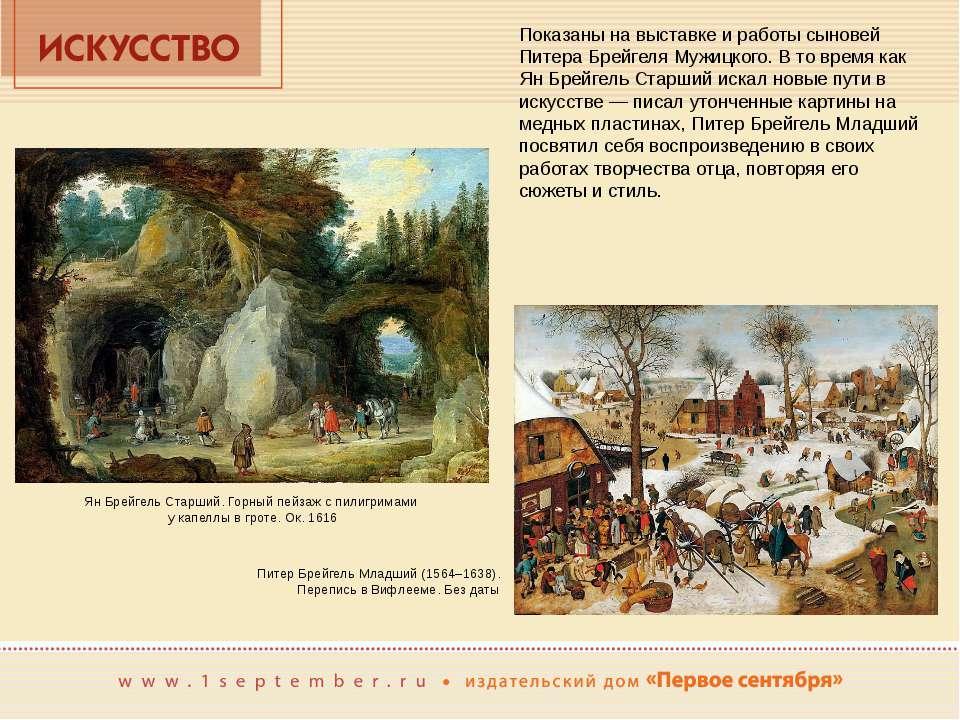 Ян Брейгель Старший. Горный пейзаж с пилигримами у капеллы в гроте. Ок. 1616 ...