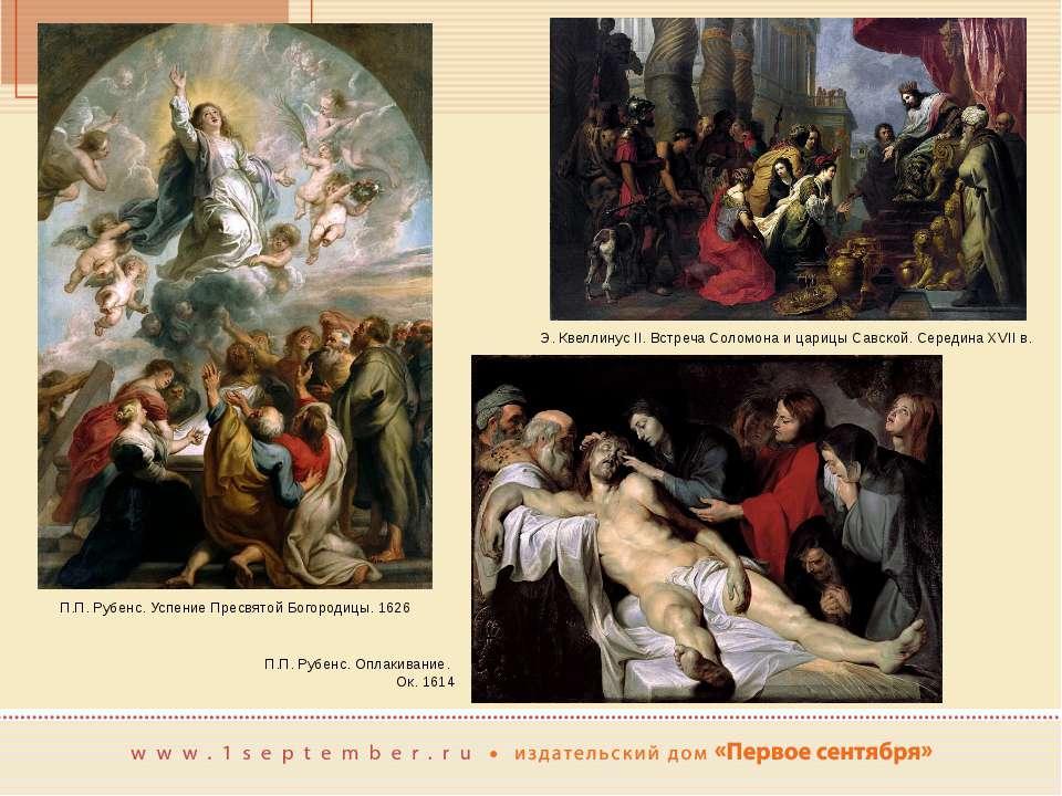 П.П. Рубенс. Оплакивание. Ок. 1614 П.П. Рубенс. Успение Пресвятой Богородицы....