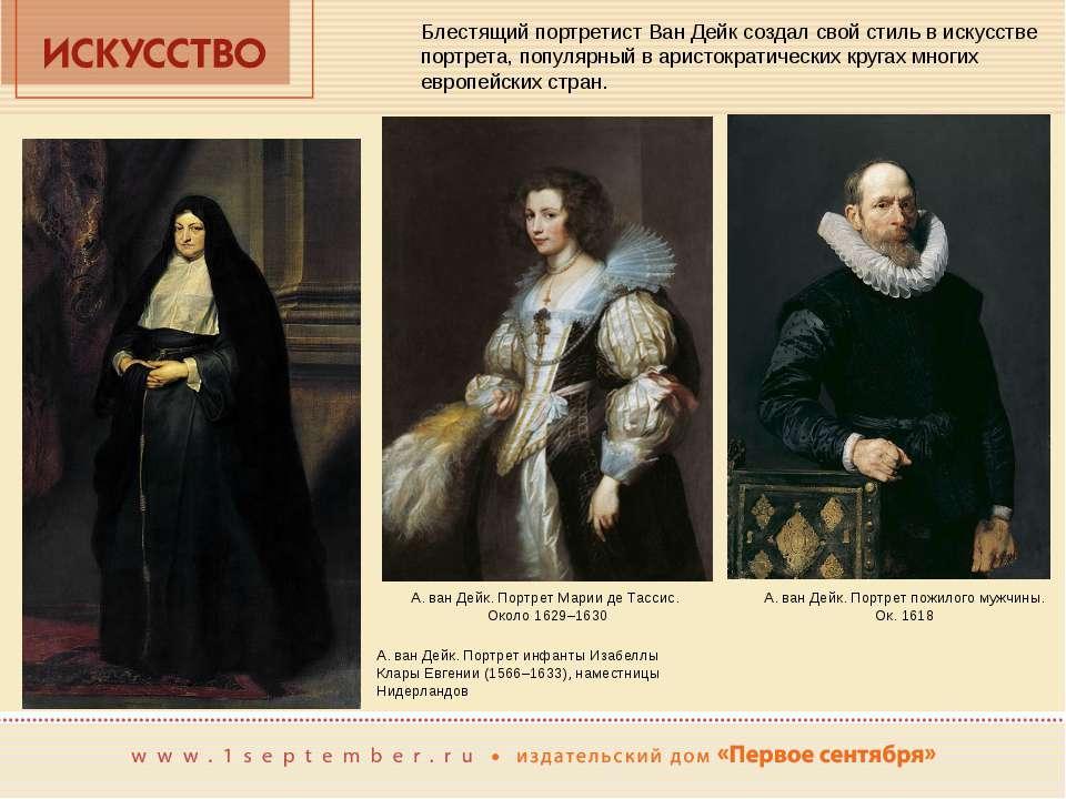 Блестящий портретист Ван Дейк создал свой стиль в искусстве портрета, популяр...