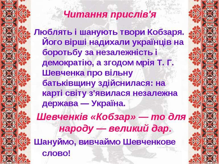 Читання прислів'я Люблять і шанують твори Кобзаря. Його вірші надихали україн...