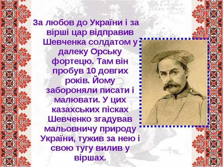 За любов до України і за вірші цар відправив Шевченка солдатом у далеку Орськ...