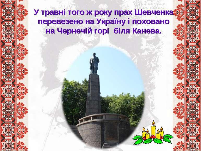 У травні того ж року прах Шевченка перевезено на Україну і поховано на Чернеч...