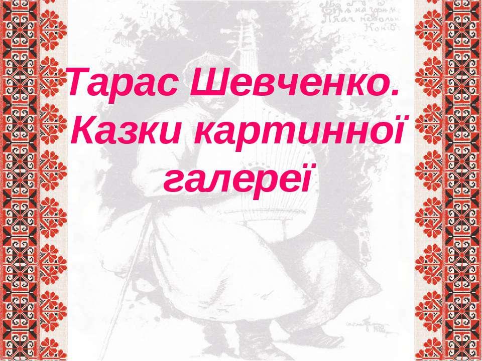 Тарас Шевченко. Казки картинної галереї