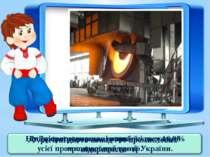 Дніпропетровщина - великий і потужний промисловий центр. У регіоні діють пона...