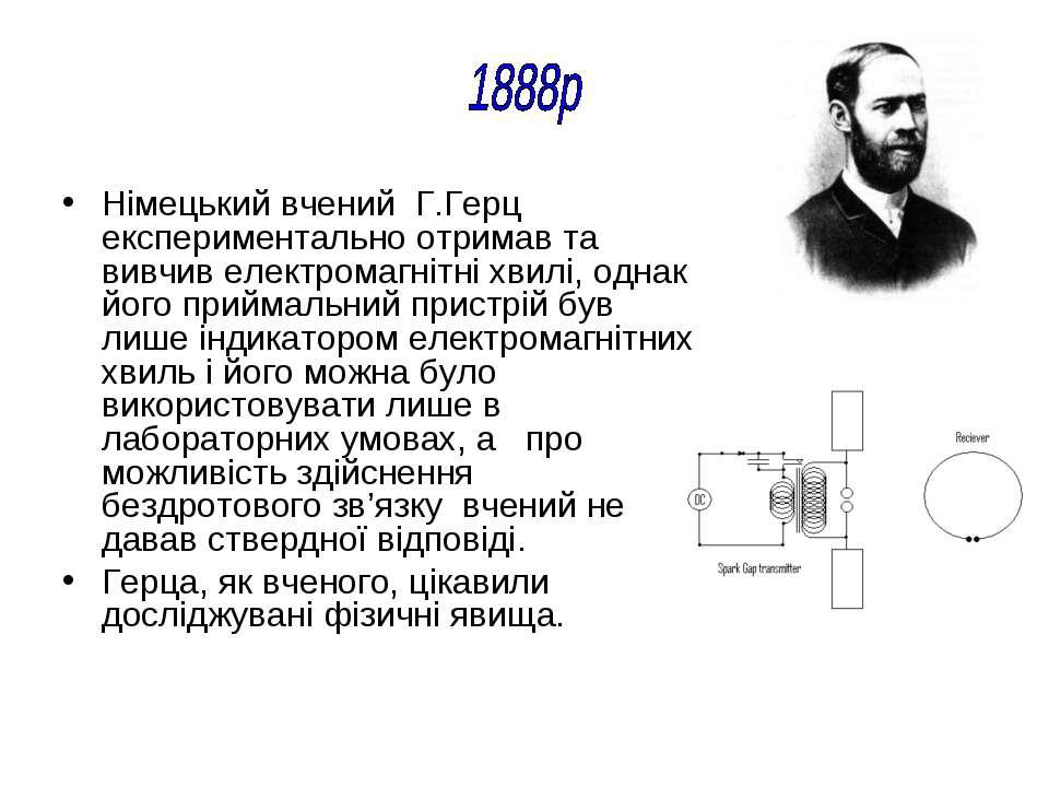 Німецький вчений Г.Герц експериментально отримав та вивчив електромагнітні хв...