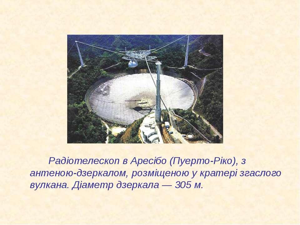 Радіотелескоп в Аресібо (Пуерто-Ріко), з антеною-дзеркалом, розміщеною у крат...