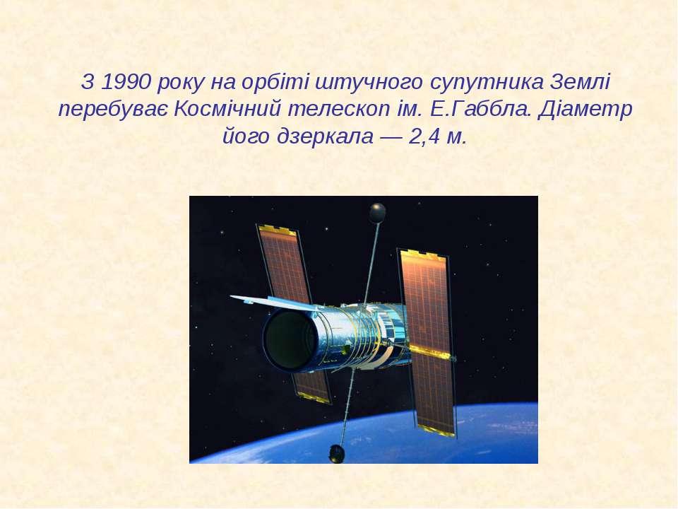 З 1990 року на орбіті штучного супутника Землі перебуває Космічний телескоп і...