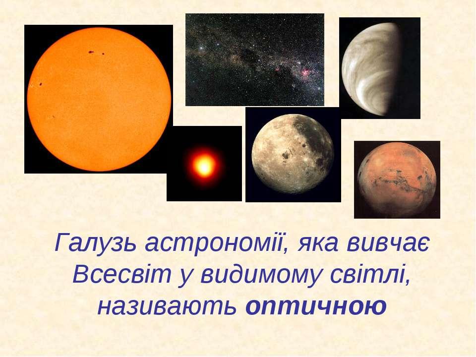 Галузь астрономії, яка вивчає Всесвіт у видимому світлі, називають оптичною