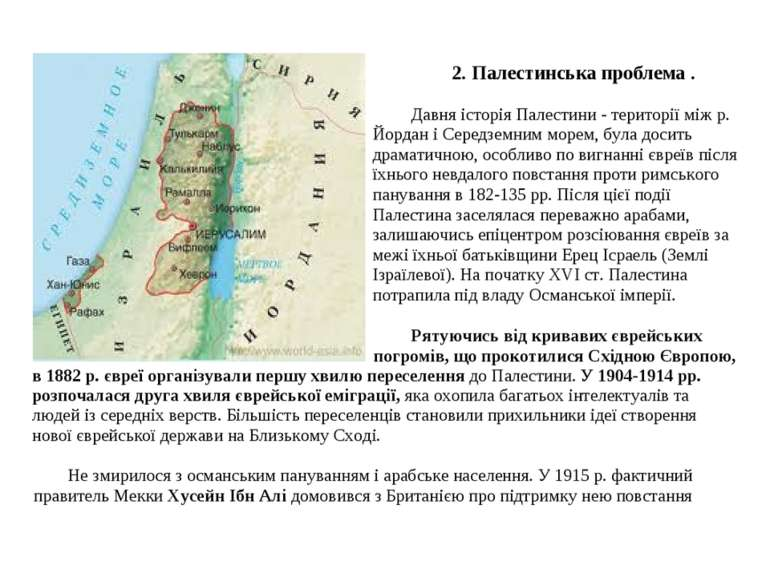 2. Палестинська проблема . Давня історія Палестини - території між р. Йордан ...