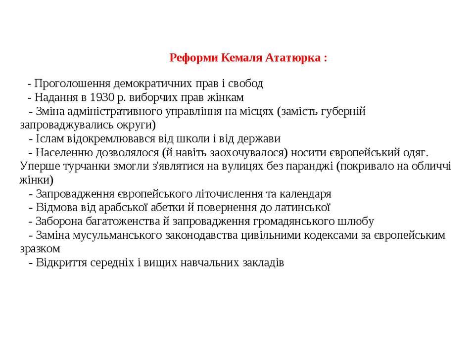 Реформи Кемаля Ататюрка : - Проголошення демократичних прав і свобод - Наданн...