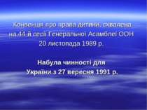 Конвенція про права дитини, схвалена на 44-й сесії Генеральної Асамблеї ООН 2...