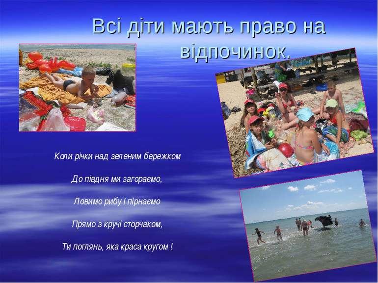 Всі діти мають право на відпочинок. Коли річки над зеленим бережком До півдня...